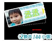 姓名貼(2款各72小張)