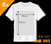 舒柔短袖T恤 (單面)