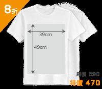 舒柔短袖T恤 (雙面)